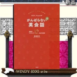 [内容]ベストセラー『Kayoの「秘密ノート」』シリーズ著者が贈る、日記形式で学ぶイギリスで出会った...