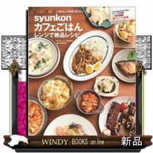 syunkonカフェごはんレンジで絶品レシピ|windybooks