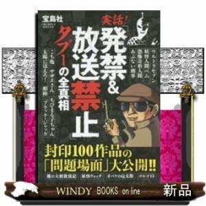 実話!「発禁&放送禁止」タブーの全真相 / 出版社-宝島社 windybooks