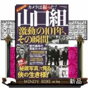 カメラは撮った!山口組「激動」の101年、その瞬間  永久保存版 / 出版社-宝島社 windybooks