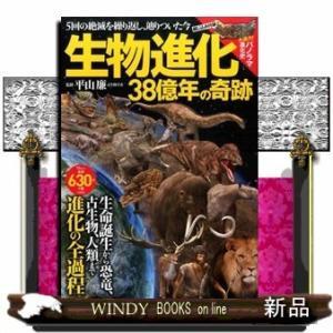 生物進化38億年の奇跡  5回の絶滅を繰り返し、辿りついた今  / 出版社-宝島社|windybooks