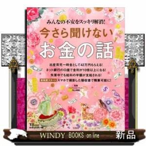 今さら聞けないお金の話  みんなの不安をスッキリ解消!  / 出版社-宝島社|windybooks