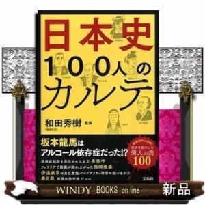 日本史100人のカルテ / 内容:日本史を動かした偉人と病の物語。$$目次第1章 祈祷と疫病の泥仕合...
