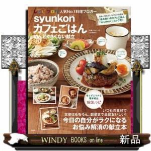 内容:「syunkonカフェごはん」最新刊! パパッと献立が決まる簡単でおいしい180レシピ  累計...