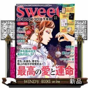 占いBOOK  (TJ MOOK Sweet特別編集)  2018