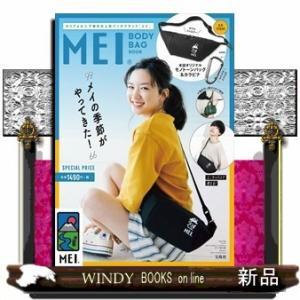 MEI  BODY BAG BOOK ([バラエティ])