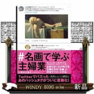 #名画で学ぶ主婦業田中久美子(美術史)|windybooks