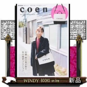 宝島社ブランドムック  ANNIVERSARY BOOK coen 10th ANNIVERSARY|windybooks