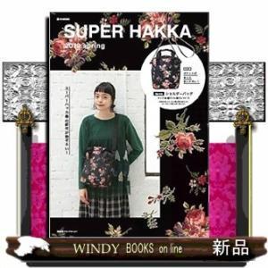 宝島社ブランドムック  SUPER   HAKKA