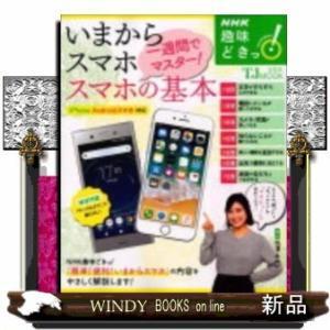 NHK趣味どきっ!  いまからスマホ一週間でマスター!スマホ|windybooks