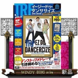 TRFイージー・ドゥ・ダン  ノンストップ|windybooks