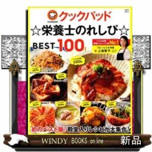 クックパッド☆栄養士のれしぴ☆BEST    100|windybooks
