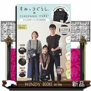 すみっコぐらし×CIO  ショルダーバッグ|windybooks