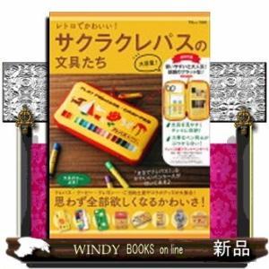 レトロでかわいい!サクラクレパスの文具たち|windybooks