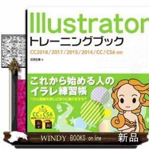 Illustratorトレーニングブック  CC2018/2017/2015/2014/CC/広田正...