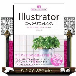 Illustratorスーパーリファレンス CC 2019 − CS6対応 /