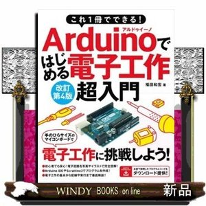 これ1冊でできる!Arduinoではじめる電子工作超入門 豊