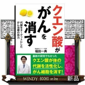 クエン酸ががんを消す  代謝をターゲットにしたがん治療の効力|windybooks