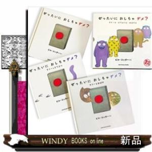ぜったいにおしちゃダメ? sanctuary  books windybooks
