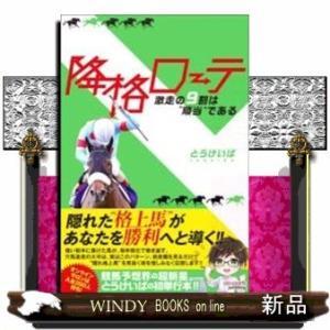 降格ローテ|windybooks