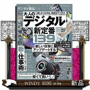 出版社  晋遊舎   著者  0   内容: 検証してきたデジタル製品を纏めて紹介する1冊。ベストバ...