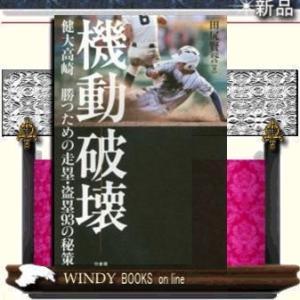機動破壊 健大高崎 勝つための走塁・盗塁93の秘策    /  竹書房    田尻賢誉 /