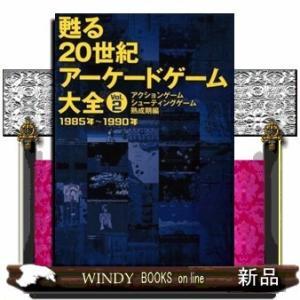甦る20世紀アーケードゲーム大全     2|windybooks