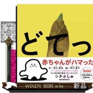 シナぷしゅ絵本 どてっ|windybooks