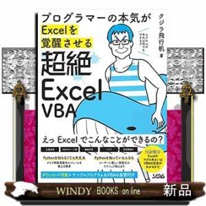 プログラマーの本気がExcelを覚醒させる超絶Excel|windybooks