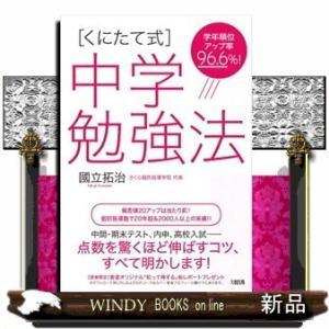 くにたて式 中学勉強法|windybooks