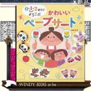 0・1・2歳児がよろこぶかわいいペープサート /|windybooks