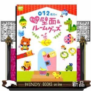 0・1・2歳児のキュートな壁面&ルームグッズ /|windybooks