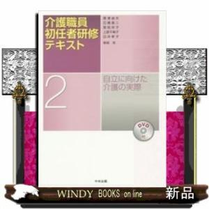 介護職員初任者研修テキスト    2|windybooks