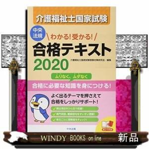 介護福祉士国家試験わかる!受かる!合格テキスト    202|windybooks