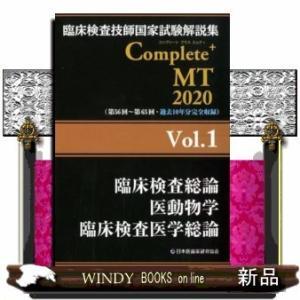 臨床検査技師国家試験解説集 Complete+MT 2020 Vol.1 臨床検査総論/医動物学/臨床検査医学総論 windybooks