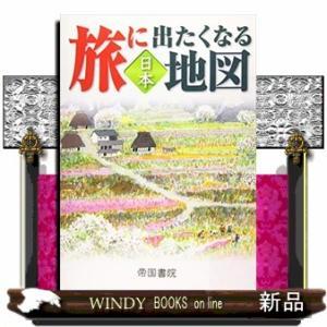旅に出たくなる地図  日本|windybooks