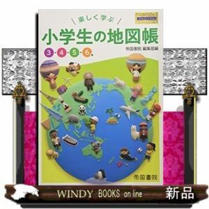 楽しく学ぶ小学生の地図帳|windybooks