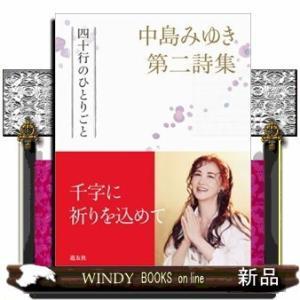 四十行のひとりごと  中島みゆき第二詩集 windybooks