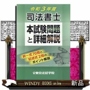 司法書士本試験問題と詳細解説|windybooks