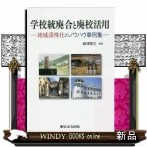 出版社  東京法令出版   著者  嶋津隆文   内容: 地域活性化の手段としての廃校活用策を提案す...