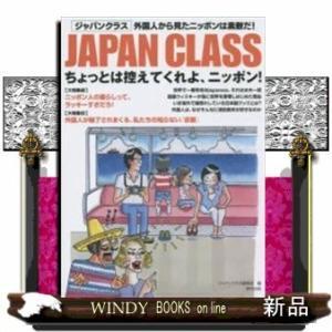 ジャパンクラス編集部/編1,080円JAPAN CLASS どうせニッポンのことだから のべ1007...