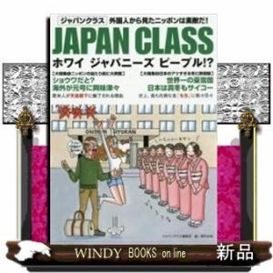 ジャパンクラス編集部/編1,080円JAPAN CLASS 一方、そのころ日本では…… 外国人から見...