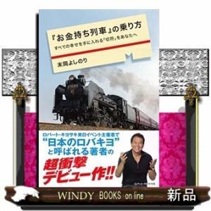 『お金持ち列車』の乗り方  すべての幸せを手に入れる「切符」