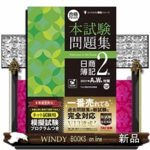 合格するための本試験問題集日商簿記2級|windybooks