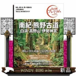 南紀・熊野古道  白浜・高野山・伊勢神宮 第3版|windybooks