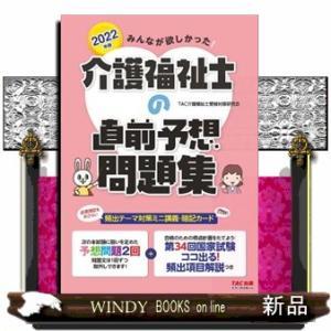 みんなが欲しかった!介護福祉士の直前予想問題集|windybooks
