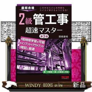 2級管工事超速マスター  最短合格|windybooks