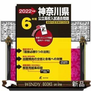 '22  神奈川県公立高校入試過去問題|windybooks