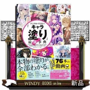 デジタルイラストの「キャラ塗り」最強事典 CLIP STUD|windybooks