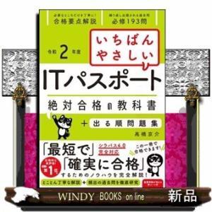 いちばんやさしいITパスポート絶対合格の教科書+出る順問題集|windybooks
